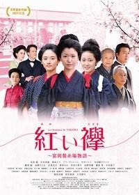 富岡製糸場 映画